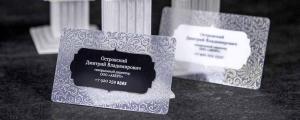 Прозрачные визитки и прозрачные пластиковые карты